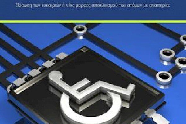 Study on new technologies and people with disabilities (2013)